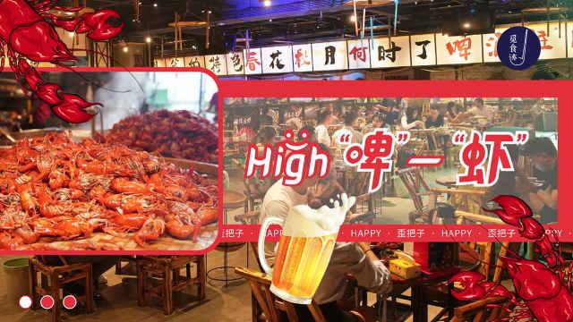 日销一吨的龙虾大排档,撸虾9.9元啤酒任性喝!