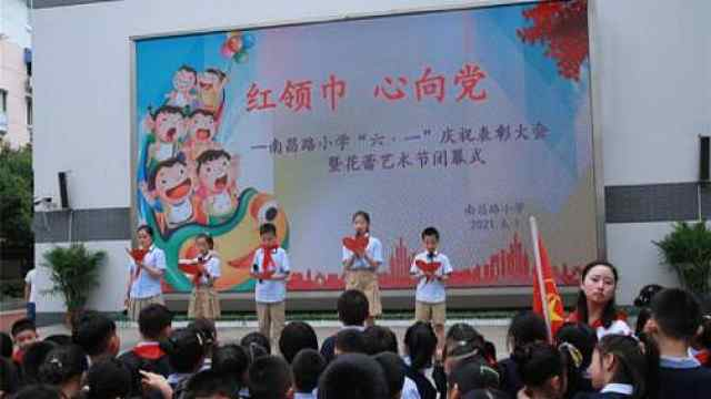 迎接建党百年,这里的师生在儿童节用文艺盛宴来庆祝