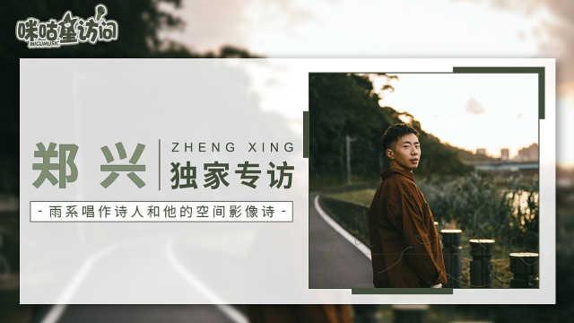 咪咕星访问郑兴:雨系唱作诗人和他的空间影像诗
