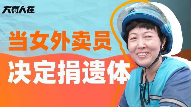 20年献血56次的杭州女骑手:这次,她决定捐赠遗体
