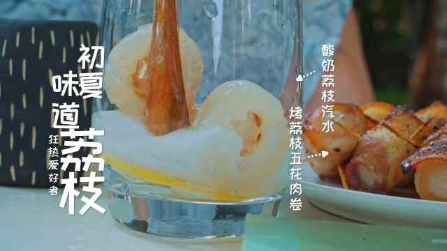 喜欢荔枝在嘴里爆汁的感觉吗?咸甜两味,初夏限定