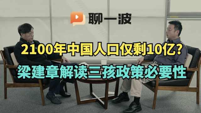 2100年中国人口仅剩10亿?梁建章解读三孩政策必要性