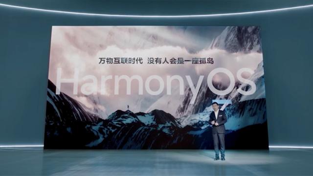 HarmonyOS 2发布会余承东发言:没有人是一座孤岛