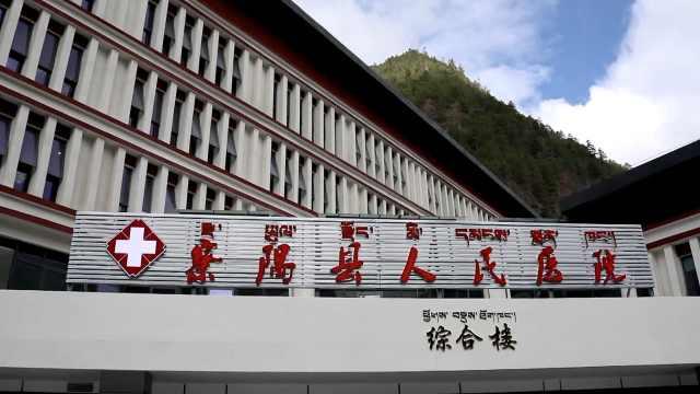"""变""""转院医院""""为门口的好医院,深圳医生在西藏察隅做了啥?"""
