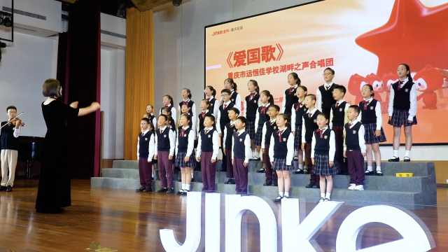 """""""闪闪红星放光彩""""金科全国第二届儿童合唱节"""
