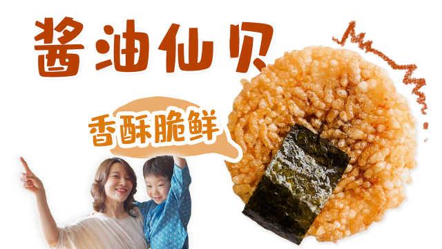 让剩米饭发光发热!健康零食【酱油仙贝】酥香脆鲜!