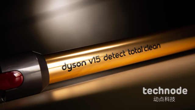 戴森V15评测:无绳吸尘器领域的集大成者