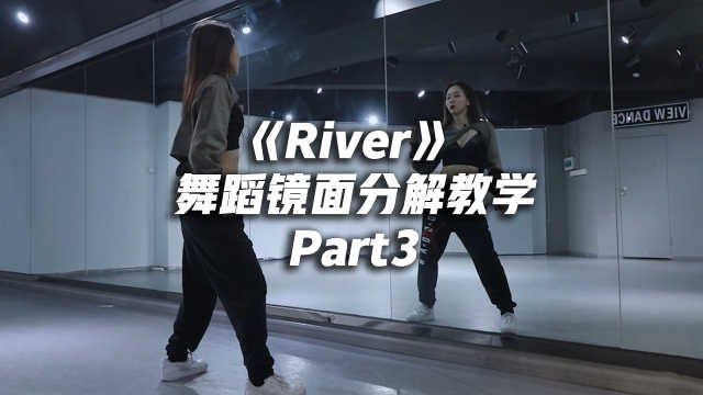 黄礼志版《River》舞蹈镜面分解教学part3