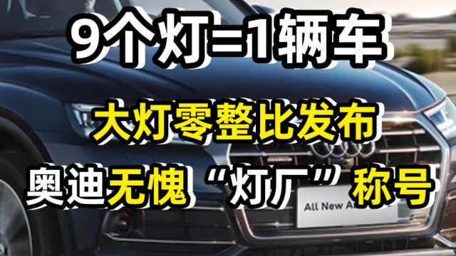 """9个灯=一辆车,大灯零整比发布,奥迪无愧""""灯厂""""称号"""