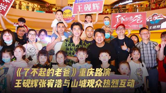 《了不起的老爸》重庆路演,王砚辉张宥浩与山城观众热烈互动