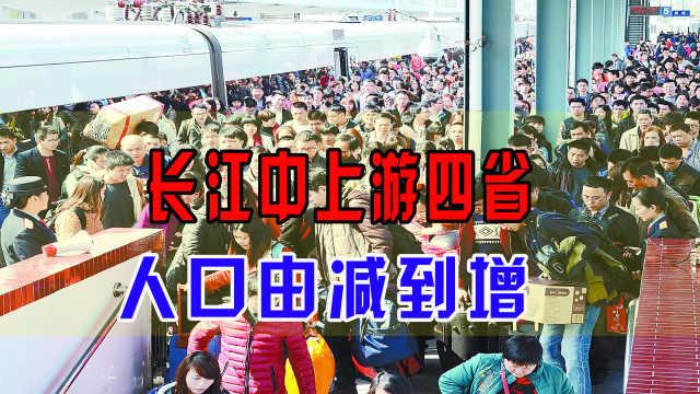 长江中上游四省,人口由减到增