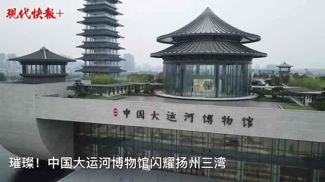 相约6·16!扬州中国大运河博物馆即将开馆