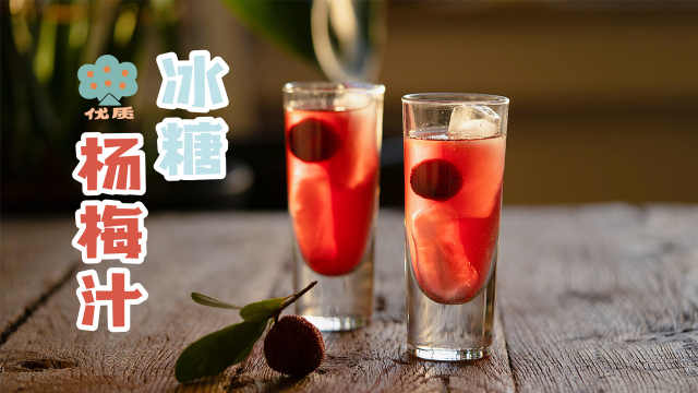 女生最爱喝的【冰糖杨梅汁】封存鲜甜和美丽!