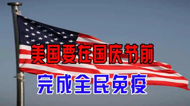 美国要在国庆节前,完成全民免疫