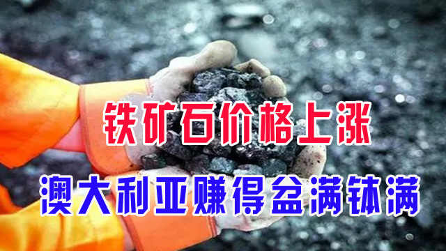 铁矿石价格上涨,澳大利亚赚得盆满钵满