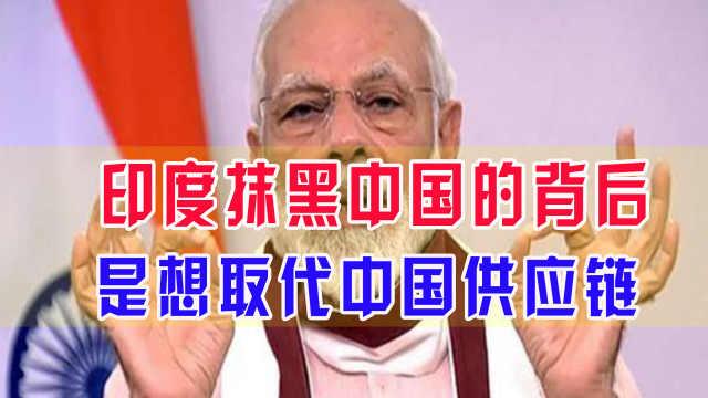 印度抹黑中国的背后:是想取代中国供应链