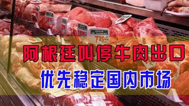 阿根廷叫停牛肉出口,优先稳定国内市场