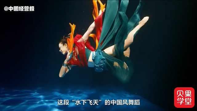 水下飞天洛神舞,续写唐宫夜宴爆火!河南卫视领跑文化产业?