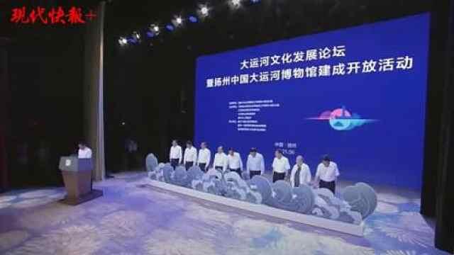 8省市运河水汇聚,中国大运河博物馆建成开放