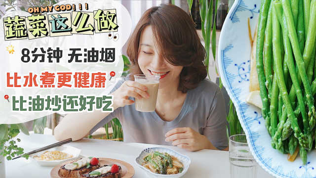 蔬菜这样做,比水煮更健康,比油炒还好吃,8分钟无油烟!