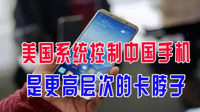 美国系统控制中国手机,是更高层次的卡脖子
