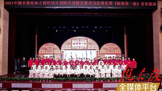 陇东学院庆祝建党100周年道情皮影新创剧《陇原第一枪》开演