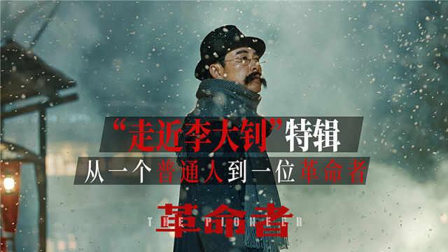 """张颂文实力演绎!电影《革命者》发布""""走近李大钊""""特辑"""