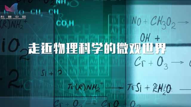 李家明院士: 走近物理科学的微观世界