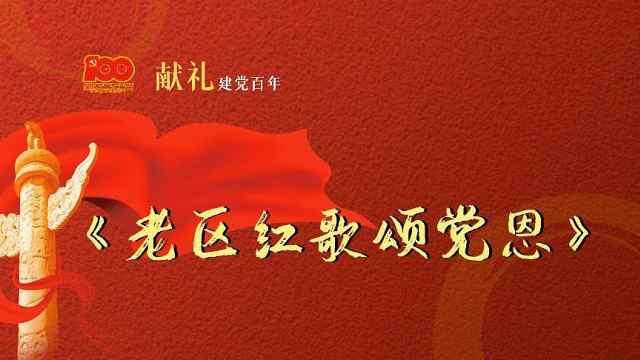 甘肃省消防总队庆阳支队MV《老区红歌颂党恩》献礼建党百年