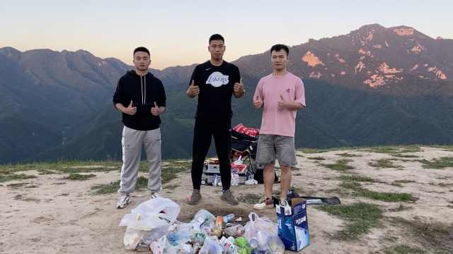 好样的!3大学生秦岭拍摄不忍满地垃圾,凌晨5点集体打包捡走