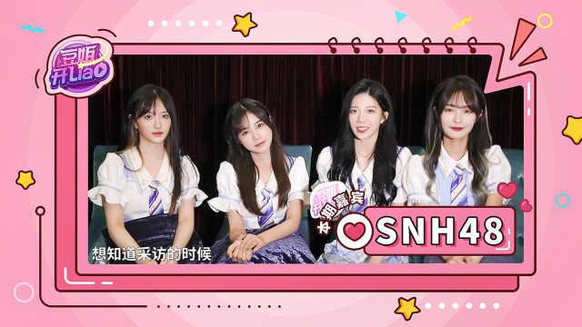 Bong!SNH48的预告上线啦!