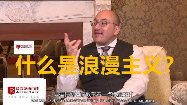 法语联盟驻华总代表谈:浪漫主义VS异国情调