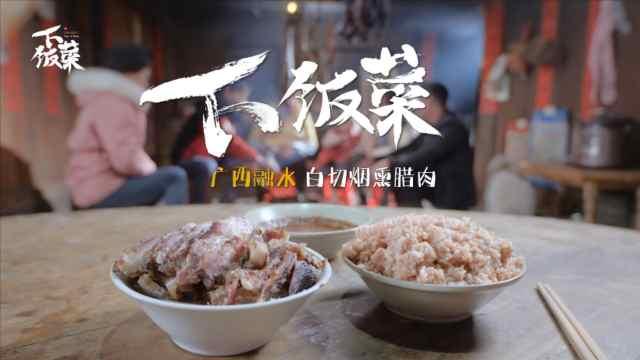 越黑越好吃,能下两大碗米饭的白切烟熏腊肉,想要拥有