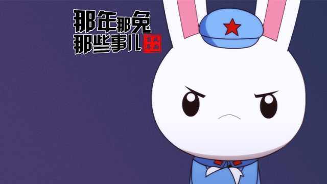 【跟着那兔学党史】国共合作,抗日救亡