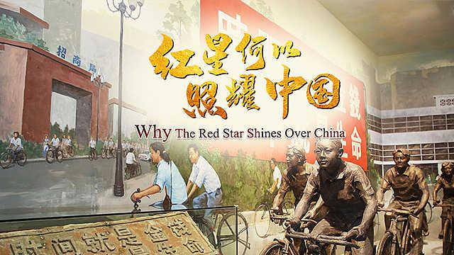 中国何以富起来?中国共产党的关键一招