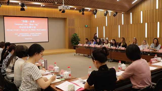 创新·共享:中国以色列女性谋合作