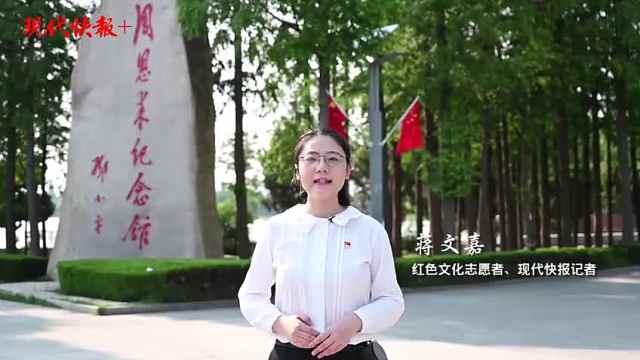 现代快报记者走进周恩来纪念馆,担任红色文化志愿者