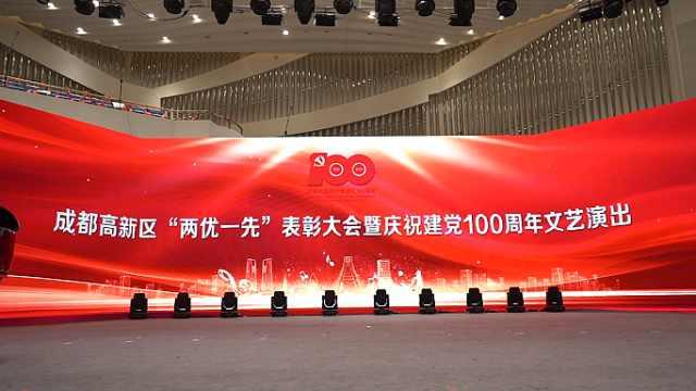 成都高新区庆祝建党100周年文艺演出隆重举行