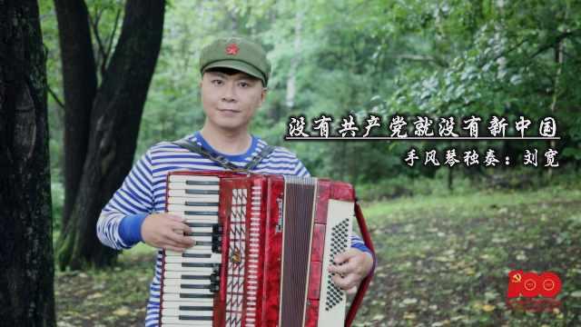 《没有共产党就没有新中国》——手风琴独奏