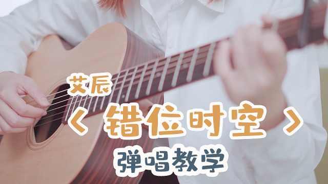 这歌儿~辣么好听,我不信你不想学《错位时空》吉他弹唱教学