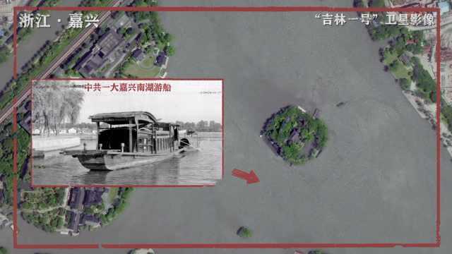 太空视角看百年党史!吉林一号传回影像,旧址纪念馆清晰可见