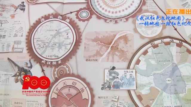 """来领取""""武汉红色文化地图""""吧!"""