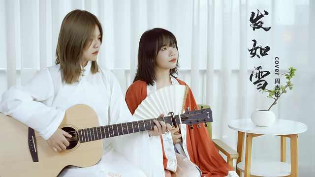 周杰伦中国风神作《发如雪》吉他弹唱
