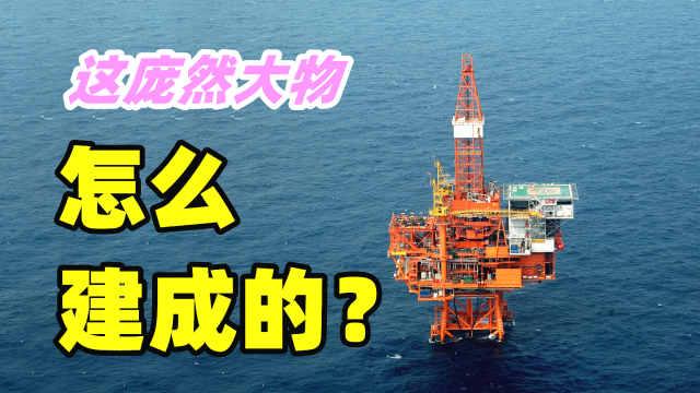这上万吨的石油平台,是怎样在海里建造起来的?