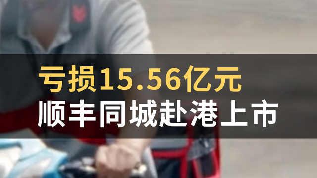 亏损15.56亿元,顺丰同城赴港上市#WOW·热点#