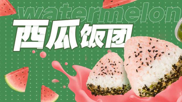 夏日限定,可可爱爱西瓜饭团来喽~