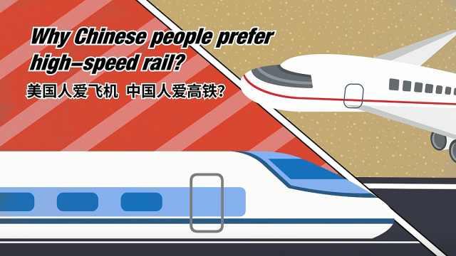 高铁VS飞机 中美这场交通基建对比谁才更胜一筹?