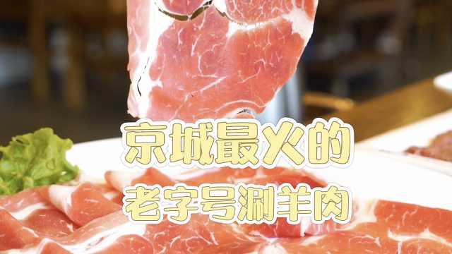 """夏日养生进补攻略:吃京城最火涮羊肉,逛最惬意的""""海"""""""