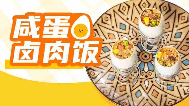 软糯咸香,一颗咸蛋卤肉饭的故事~