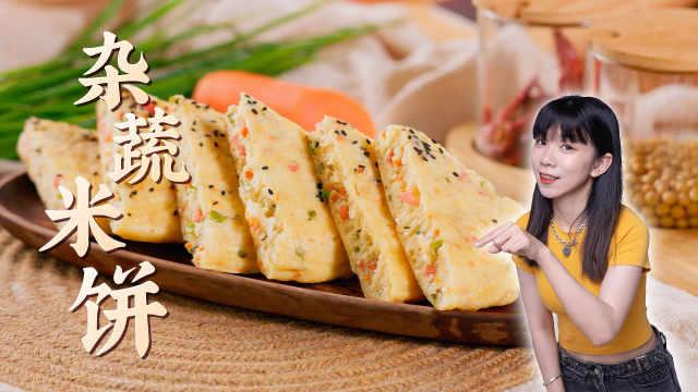 杂蔬米饼 | 软乎又香糯!宝宝都爱吃的香香饼!